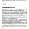 Самоучитель PHP 7, Максим Кузнецов, Игорь Симдянов 2018 PDF page 5