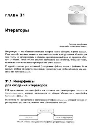 Самоучитель PHP 7, Максим Кузнецов, Игорь Симдянов 2018 PDF page 6