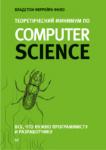 Теоретический минимум по Computer Science, Владстон Феррейра Фило, 2018
