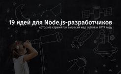 19 идей для Node.js-разработчиков, которые стремятся вырасти над собой в 2019 году