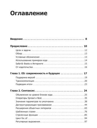 ES6 & Beyond ES6 и не только Кайл Симпсон 2017 PDF 1