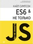 ES6 & Beyond ES6 и не только Кайл Симпсон 2017 PDF