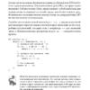 ES6 & Beyond ES6 и не только Кайл Симпсон 2017 PDF 4