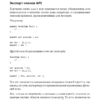 ES6 & Beyond ES6 и не только Кайл Симпсон 2017 PDF 7