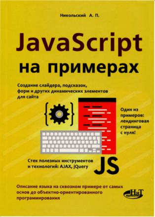 JavaScript на примерах Никольский А П 2017 PDF