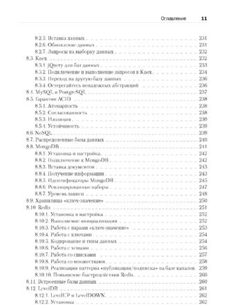Node js в действии Янг А Мек Б Кантелон М 2018 PDF