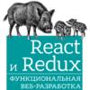 React и Redux функциональная веб-разработка PDF 2018