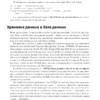 Веб-разработка с применением Node и Express. Полноценное использование стека JavaScript, PDF, 2017