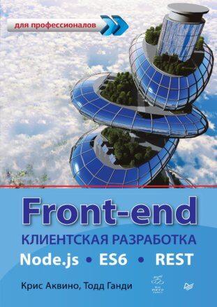 Front-end. Клиентская разработка для профессионалов